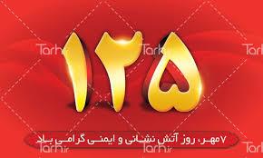 پیام تبریک دکتر کامران فاتح شهردار پیرانشهر به مناسبت روز آتش نشانی و ایمنی