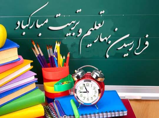 پیام تبریک دکتر فاتح شهردار پیرانشهر به مناسبت آغاز بهار تعلیم و تربیت