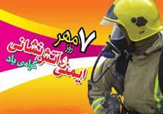 پیام تبریک رئیس شورای شهرستان به مناسبت روز آتش نشان