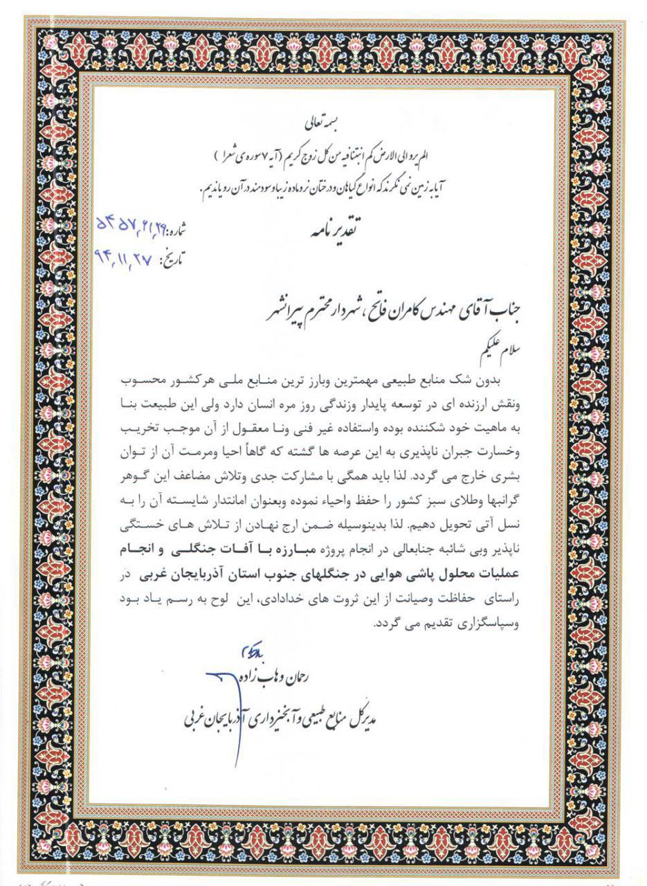 اهدای لوح تقدیر به شهردار پیرانشهر از طرف مدیرکل محترم  منابع  طبیعی و آبخیز داری آذربایجان غربی