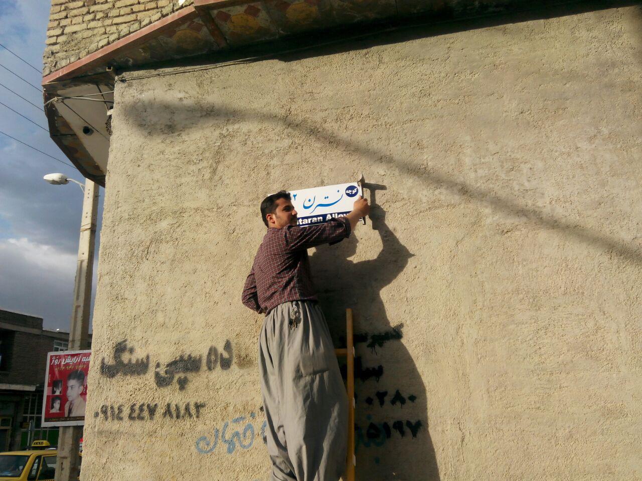 ادامه نصب تابلوهای نامگذاری معابر شهری توسط شهرداری