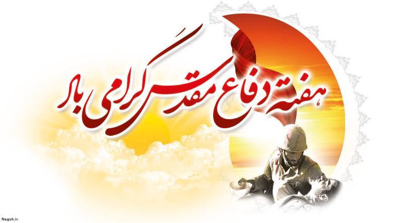 پیام تبریک ریاست شورای شهرستان پیرانشهربه مناسبت هفته دفاع مقدس وآغازسال تحصیلی جدید